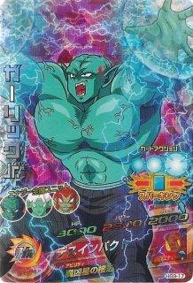 ドラゴンボールヒーローズ HG9-17/ガーリックJr. SR