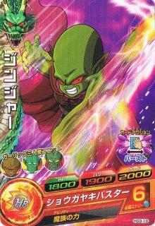 ドラゴンボールヒーローズ HG9-18/ジンジャー C