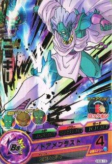 ドラゴンボールヒーローズ HG9-19/ニッキー R