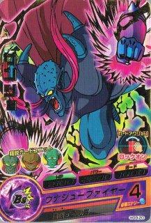 ドラゴンボールヒーローズ HG9-20/サンショ R