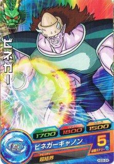ドラゴンボールヒーローズ HG9-24/ビネガー C