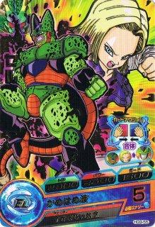 ドラゴンボールヒーローズ HG9-55/セル R