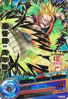 ドラゴンボールヒーローズ HG10-04 孫悟飯:青年期 R