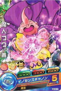 ドラゴンボールヒーローズ HG10-11 魔人ブウ:善