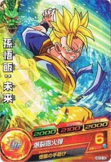 ドラゴンボールヒーローズ HG10-16 孫悟飯:未来