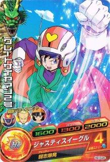 ドラゴンボールヒーローズ HG10-20 グレートサイヤマン2号