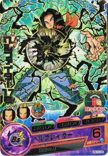 ドラゴンボールヒーローズ HG10-33 ヘルファイター17号 R