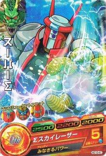 ドラゴンボールヒーローズ HG10-41 スーパーΣ
