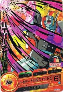 ドラゴンボールヒーローズ HG10-42 ハイパーメガリルド R