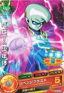 ドラゴンボールヒーローズ HG10-43 ベビー:少年体