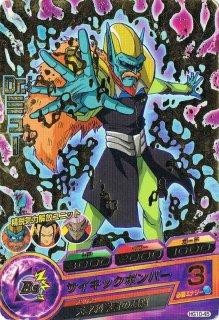 ドラゴンボールヒーローズ HG10-45 Dr.ミュー R