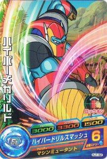ドラゴンボールヒーローズ HJ1-52 ハイパーメガリルド C
