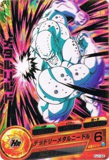 ドラゴンボールヒーローズ HJ1-53 メタルリルド R