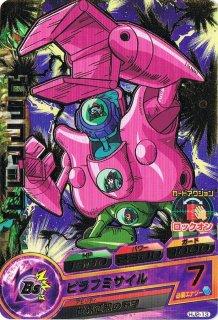 ドラゴンボールヒーローズ HJ2-13ピラフマシン R