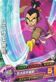 ドラゴンボールヒーローズ HJ2-16ムラサキ曹長 C