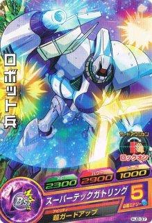ドラゴンボールヒーローズ HJ2-37ロボット兵 C