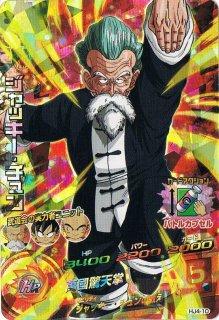 ドラゴンボールヒーローズ HJ4-10 ジャッキー・チュン SR