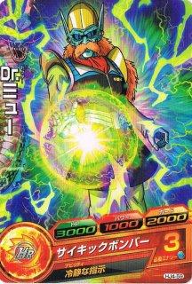 ドラゴンボールヒーローズ HJ4-59 Dr.ミュー C