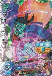 ドラゴンボールヒーローズ HJ5-29 ボージャック SR