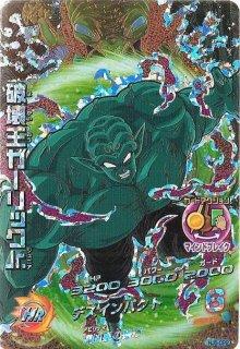 ドラゴンボールヒーローズ HJ5-CP2破壊王ガーリックJr. CP