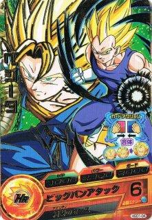 ドラゴンボールヒーローズ HGD1-04 ベジータ R