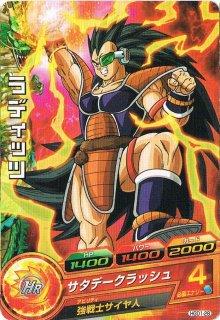 ドラゴンボールヒーローズ HGD1-28 ラディッツ C