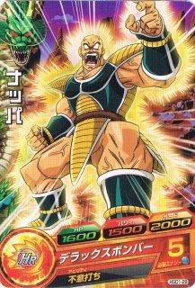 ドラゴンボールヒーローズ HGD1-29 ナッパ C
