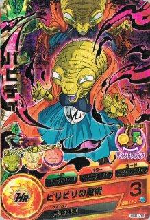 ドラゴンボールヒーローズ HGD1-38 バビディ R