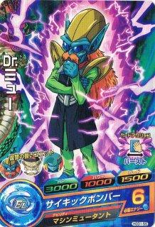 ドラゴンボールヒーローズ HGD1-55 Dr.ミュー C
