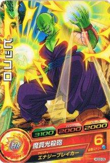ドラゴンボールヒーローズ HGD2-05 ピッコロ C