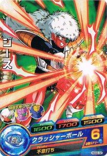 ドラゴンボールヒーローズ HGD2-32 ジース C