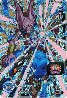 ドラゴンボールヒーローズ HGD2-CP3 ビルス CP