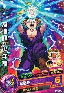 ドラゴンボールヒーローズ HGD5-02 孫悟飯:少年期 C