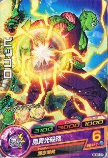 ドラゴンボールヒーローズ HGD5-07 ピッコロ C