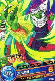 ドラゴンボールヒーローズ HGD5-19 ピッコロ C