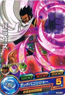 ドラゴンボールヒーローズ HGD5-30 パラガス C