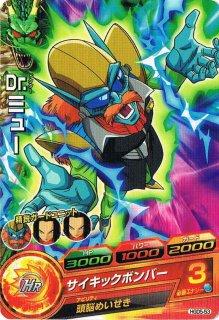 ドラゴンボールヒーローズ HGD5-53 Dr.ミュー C