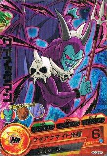 ドラゴンボールヒーローズ HGD5-57 サイアックマン R