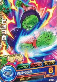 ドラゴンボールヒーローズ HGD6-06 ピッコロ C