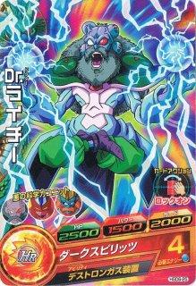 ドラゴンボールヒーローズ HGD6-25 Dr.ライチー C