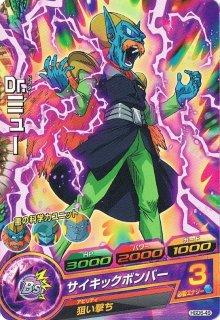 ドラゴンボールヒーローズ HGD6-49 Dr.ミュー C