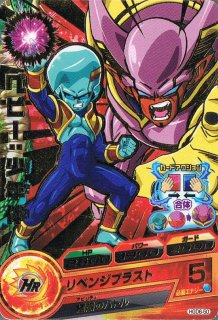 ドラゴンボールヒーローズ HGD6-50 ベビー:少年体 R