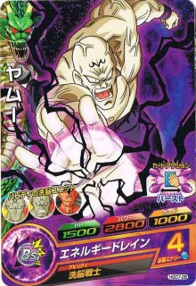 ドラゴンボールヒーローズ HGD7-28 ヤムー C
