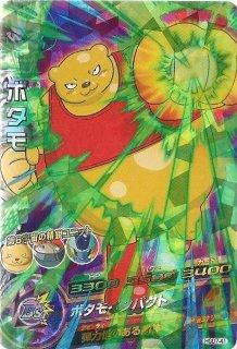 ドラゴンボールヒーローズ HGD7-41 ボタモ SR