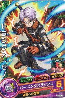 ドラゴンボールヒーローズ HGD8-09 トランクス:ゼノ C