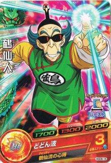 ドラゴンボールヒーローズ HGD8-16 鶴仙人 C