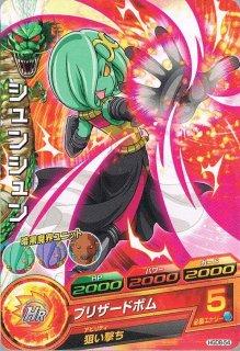ドラゴンボールヒーローズ HGD8-54 シュンシュン C