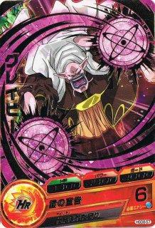 ドラゴンボールヒーローズ HGD8-57 グレイビー R