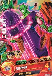 ドラゴンボールヒーローズ HGD9-05 ピッコロ C