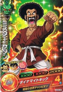 ドラゴンボールヒーローズ HGD9-06 ミスター・サタン C